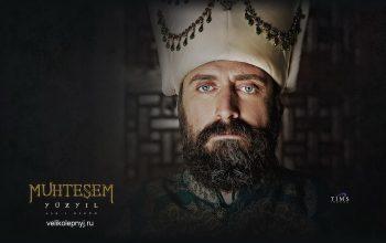 Великолепная жизнь Султана Сулеймана 1