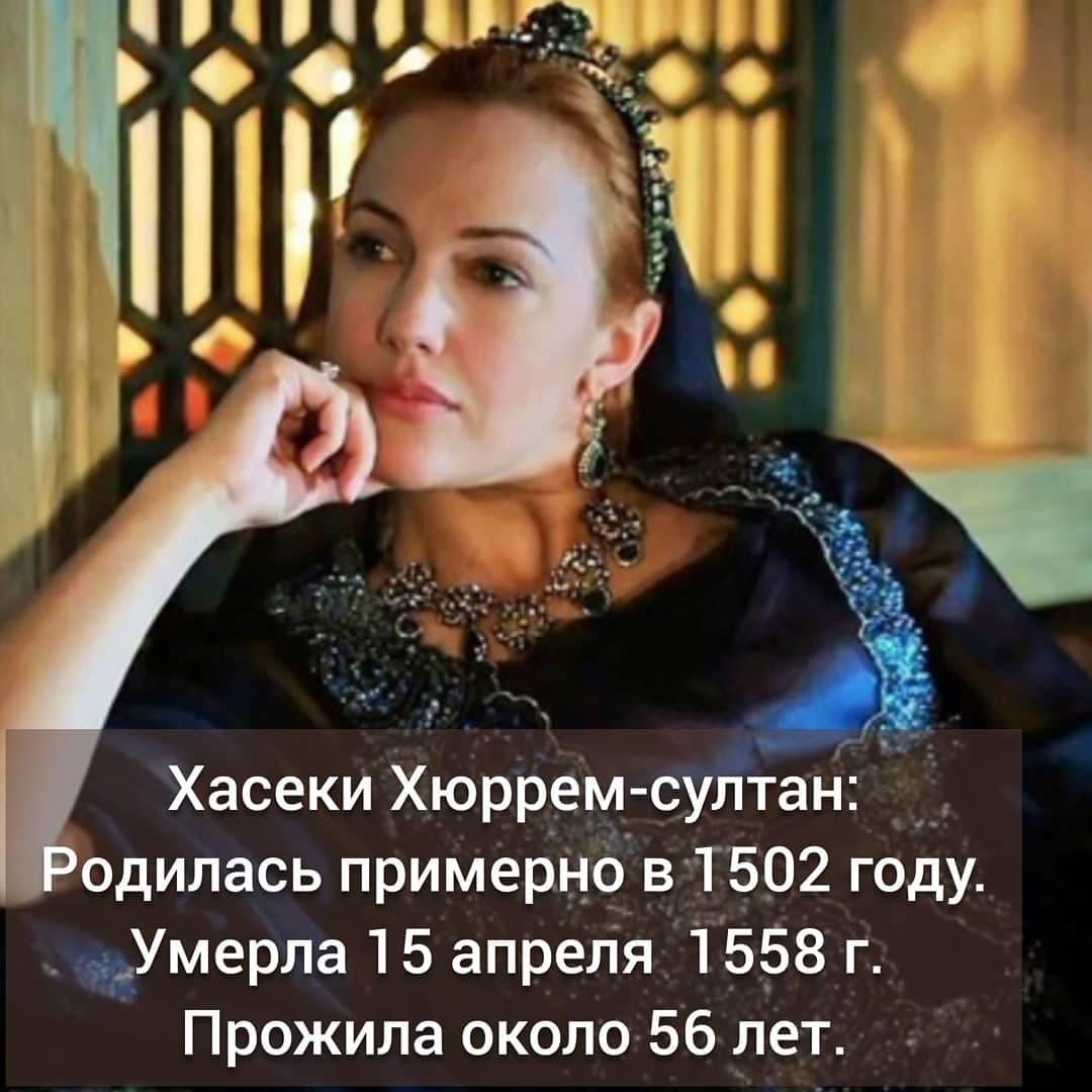 Султанши Великолепного века - кто из них прожил дольше всех?